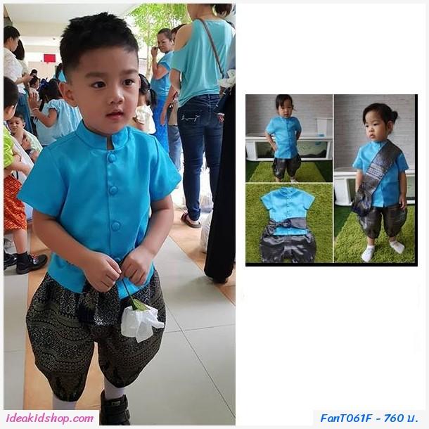 ชุดไทยเด็กชายแขนสั้นพร้อมผ้าพาด คุณพี่หมื่น สีฟ้า
