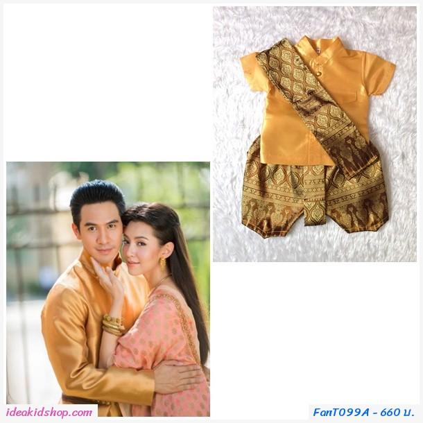 ชุดไทยเด็กพี่หมื่น ราชปะแตนแขนสั้นโจงลายไทย สีทอง
