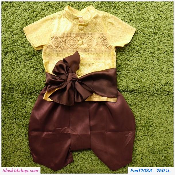 ชุดไทยเด็กชาย+ผ้าพาด คุณพี่หมื่น ลายไทย สีทอง