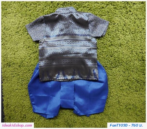 ชุดไทยเด็กชาย+ผ้าพาด คุณพี่หมื่น ลายไทย สีน้ำเงิน
