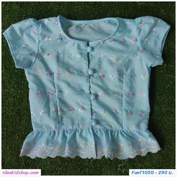 เสื้อลูกไม้เด็ก รุ่นแมท ภีรนีย์ สีฟ้า