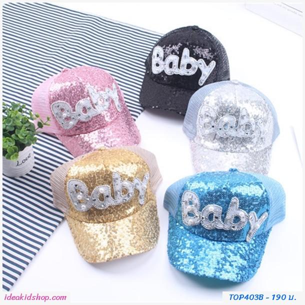 หมวกเด็ก Baby สีฟ้า