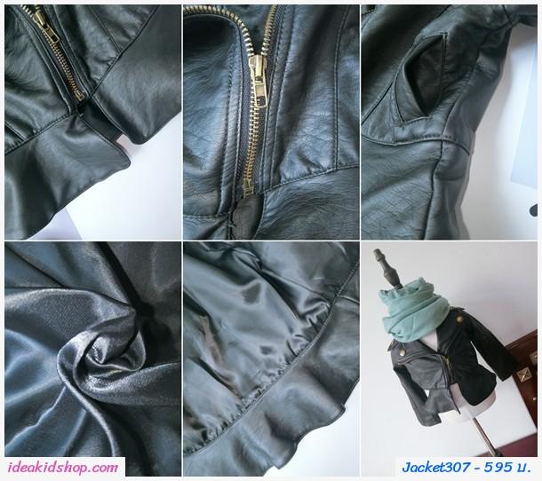 Jacket หนังซิปเฉียงสไตล์สาวร็อค ปลายระบาย สีดำ