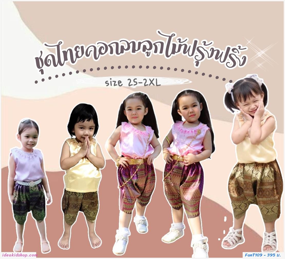 ชุดไทยเด็กหญิง คอกลมลูกไม้ สีทอง