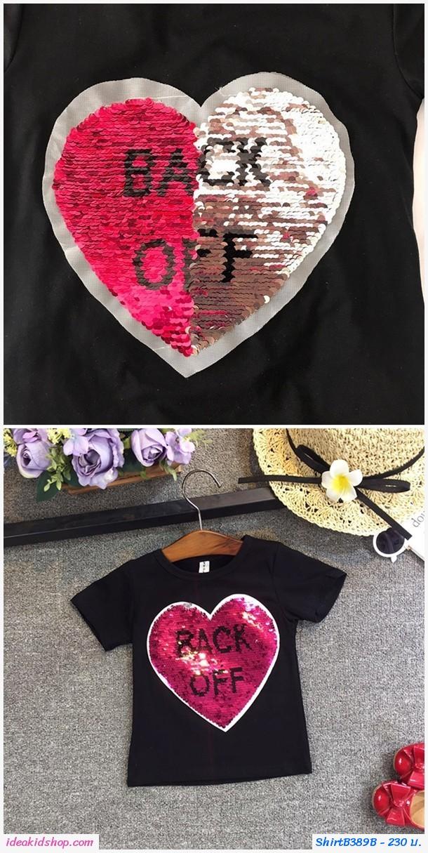 เสื้อยืดพลิกหน้า สองหน้า หัวใจ BLACK OFF สีดำ