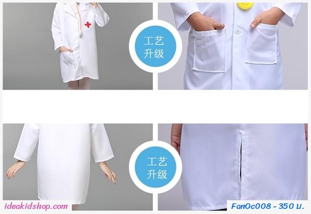 ชุดอาชีพเด็ก เสื้อกาวน์คุณหมอยาว สีขาว(เซต 5 ชิ้น)
