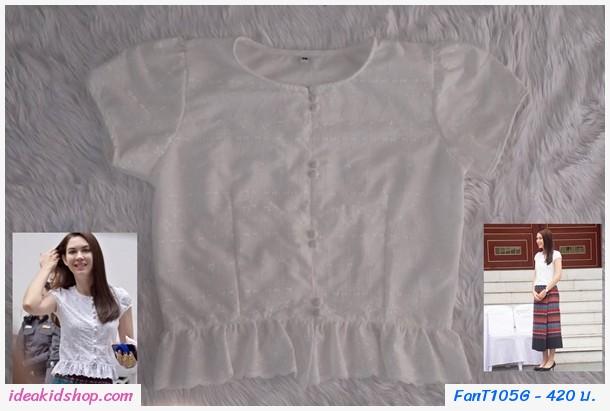 เสื้อลูกไม้ผู้ใหญ่ รุ่นแมท ภีรนีย์ สีขาว