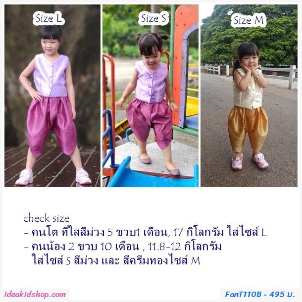 ชุดไทยเด็ก คุณนายสาลี่ โทนสีครีมทอง
