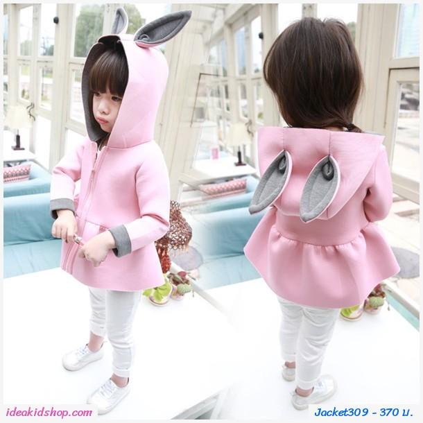 Jacket มีฮู้ดแขนยาว น้องกระต่าย สีชมพู