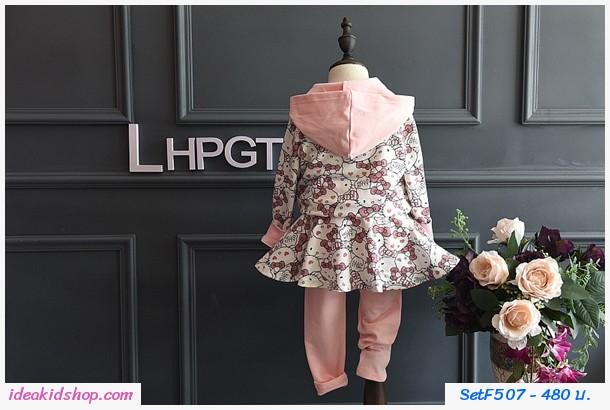 ชุดเสื้อแจ็คเก็ตมีฮู้ดกางเกงกระโปรง Hello Kitty สี