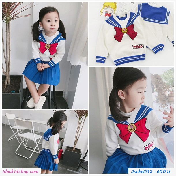 เสื้อไหมพรม Sailor Moon สึคิโนะ สีขาว