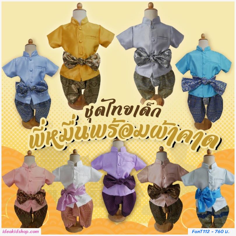 ชุดไทยเด็กชายแขนสั้นพร้อมผ้าพาด พี่หมื่น สีโอรส