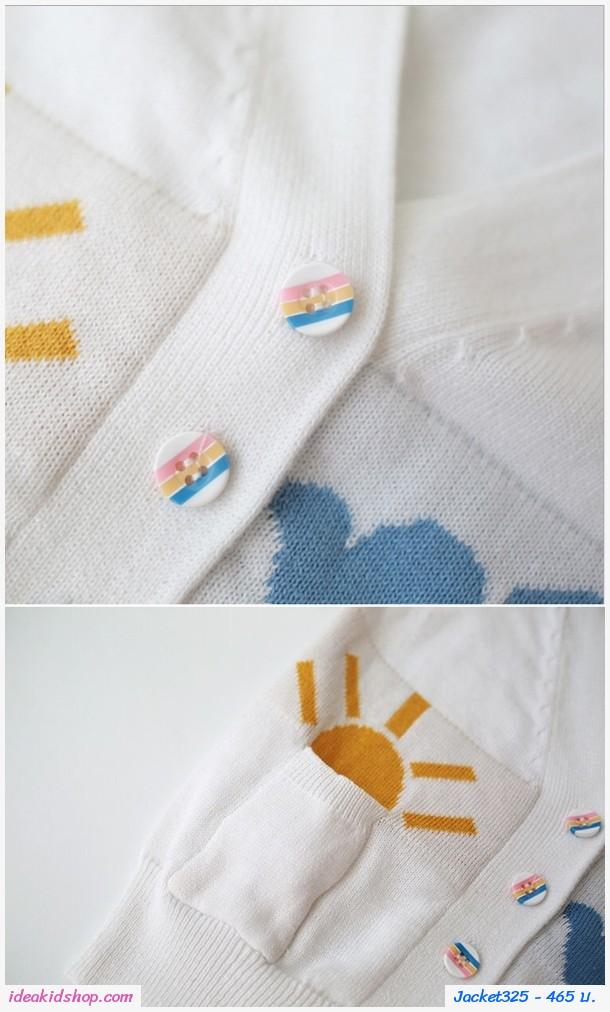 เสื้อคลุมคาร์ดิแกนลาย The Sun and Rainbow สีขาว