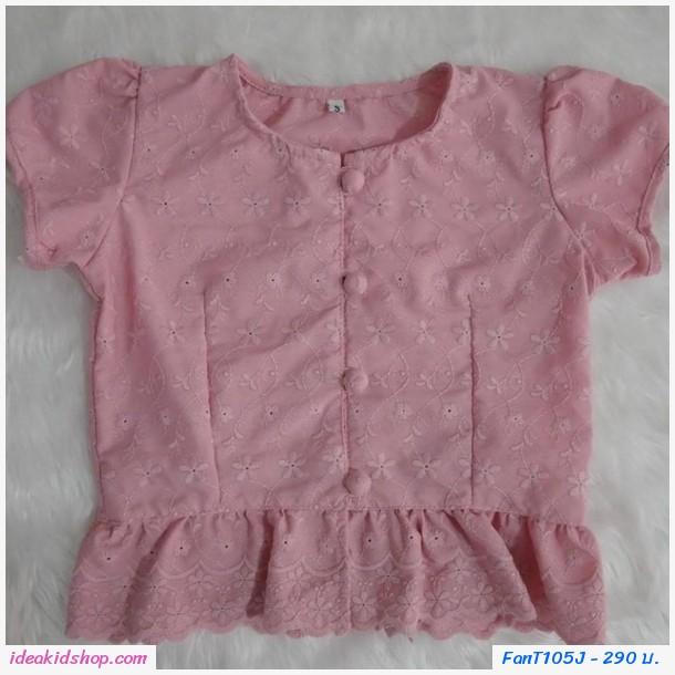 เสื้อลูกไม้เด็ก รุ่นแมท ภีรนีย์ สีชมพู