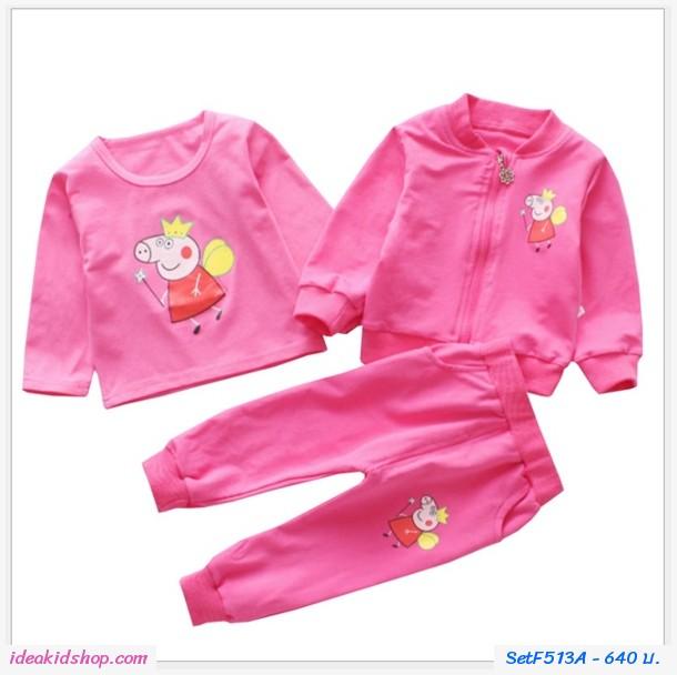 ชุดเสื้อกางเกง peppa pig สีชมพูเข้ม(ได้3ชิ้น)