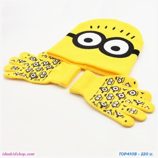 หมวกไหมพรมน่ารัก+ถุงมือ Minion สีแหลือง (2ชิ้น)