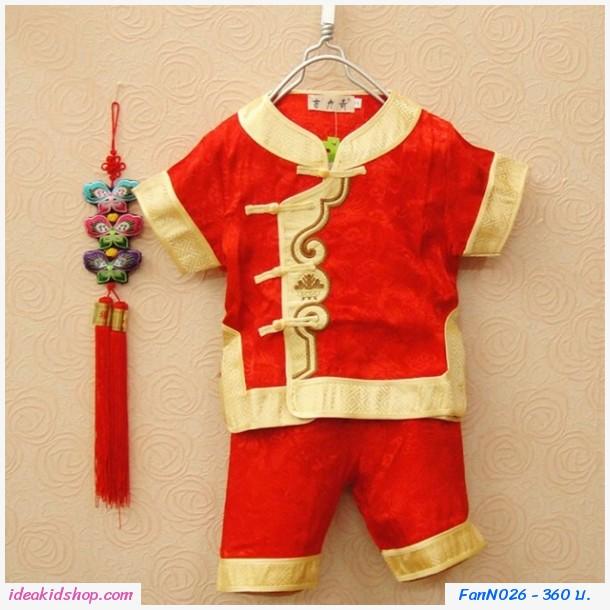 ชุดเสื้อกางเกงตรุษจีน อาตี๋ซุนฟง สีแดง