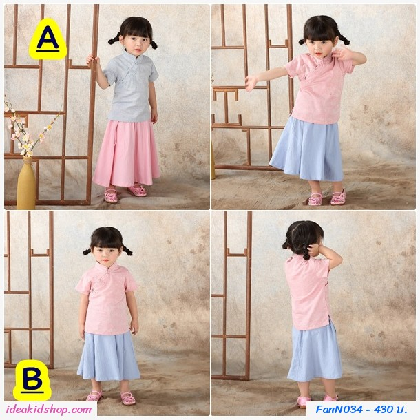 ชุดเสื้อกระโปรงตรุษจีนเ หนูน้อยหมิง สีชมพูฟ้า