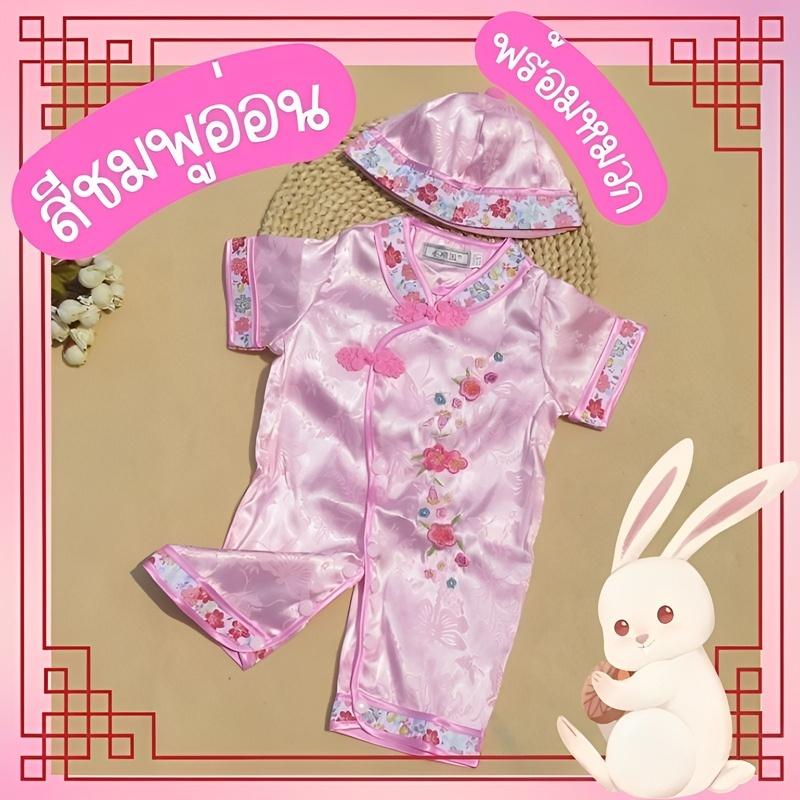 บอดี้สูทจีน_หมวก-ลายดอกไม้-พร้อมหมวก-สีชมพู