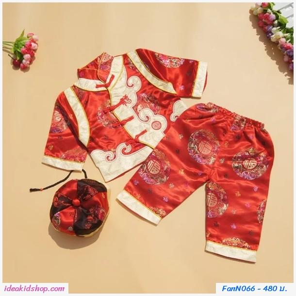 ชุดเสื้อกางเกงตรุษจีน+หมวก ฮ่องเต้น้อย สีแดง