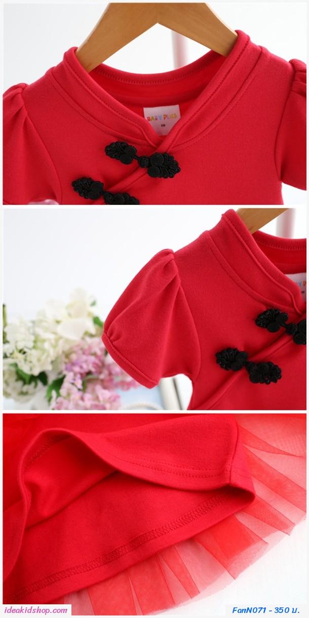 เดรสกี่เพ้าตรุษจีนหมวยหมวย เด็กเล็ก สีแดง