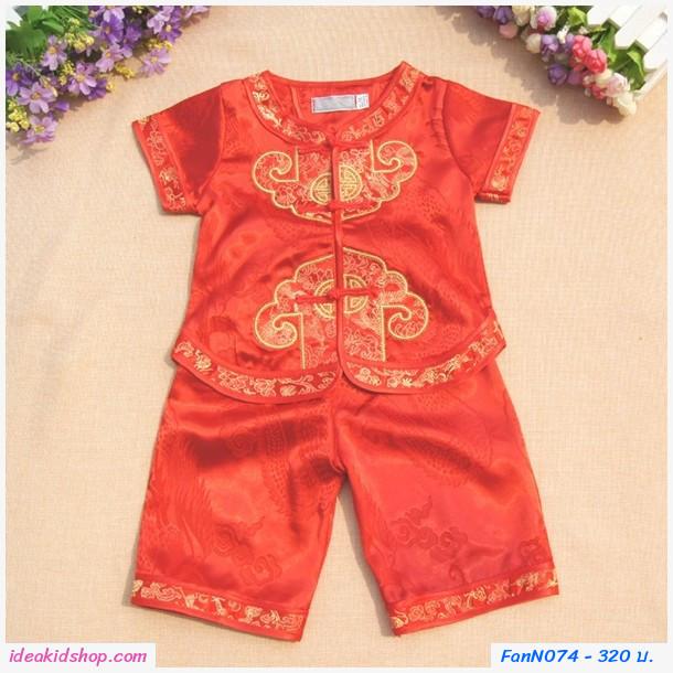 ชุดเสื้อกางเกงตรุษจีน ตี๋น้อยมิ่งฟา สีแดง