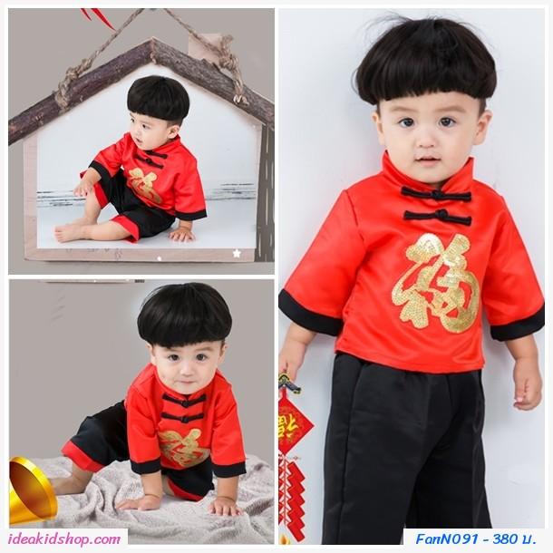 ชุดเสื้อกางเกงตรุษจีนอาตี๋ สีแดง