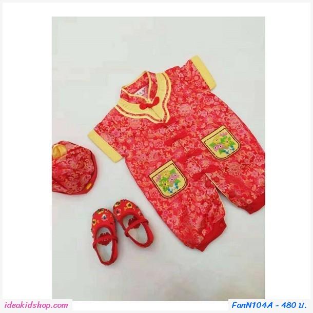 บอดี้สูทเด็กตรุษจีน พร้อม หมวก แบบ A สีแดง