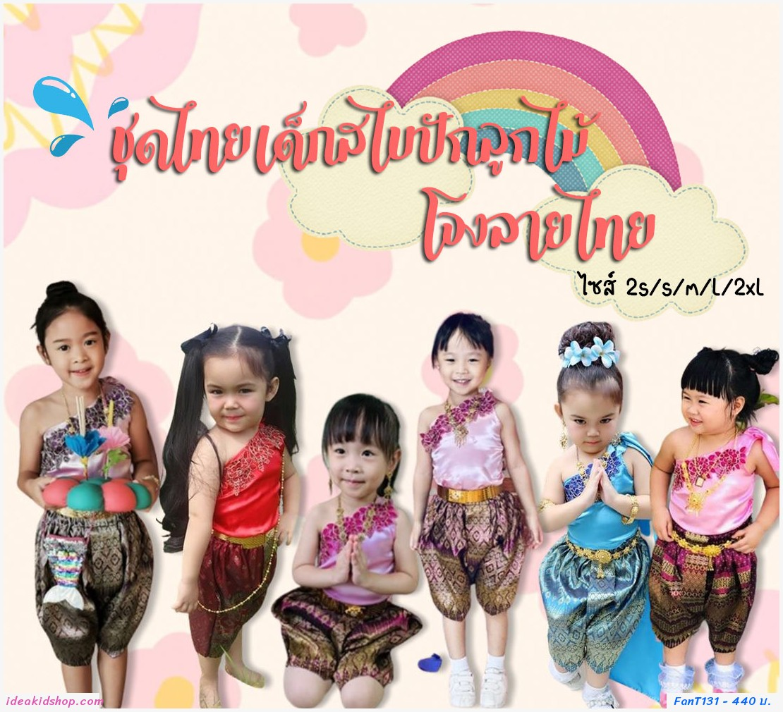 ชุดไทยเด็กสไบปักลูกไม้+โจงลายไทย แม่การะเกด สีทอง