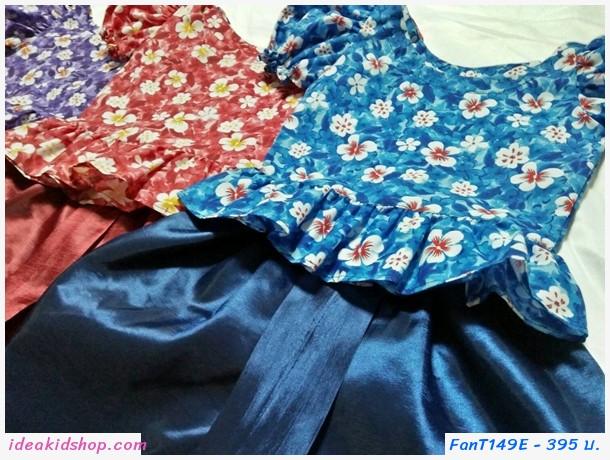 ชุดไทยเด็กหญิง ลายดอก สีฟ้า