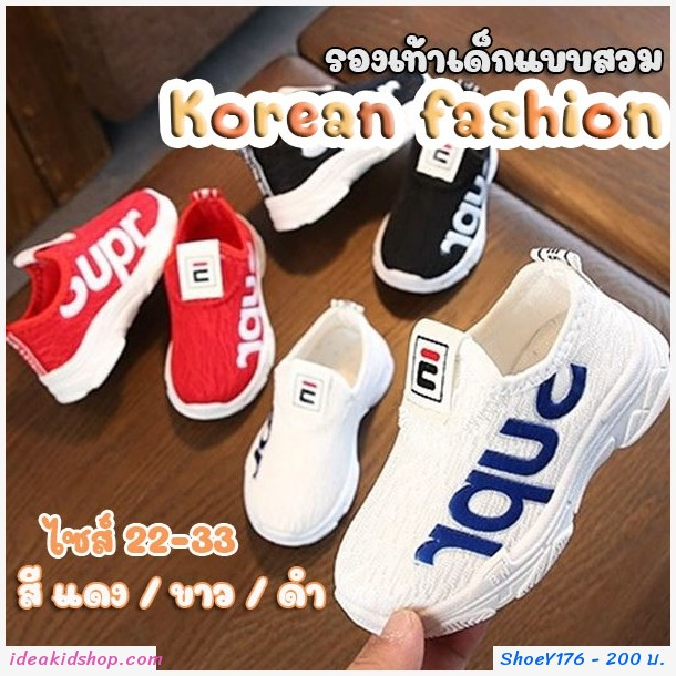 รองเท้า Korean fashion SUPR สีดำ