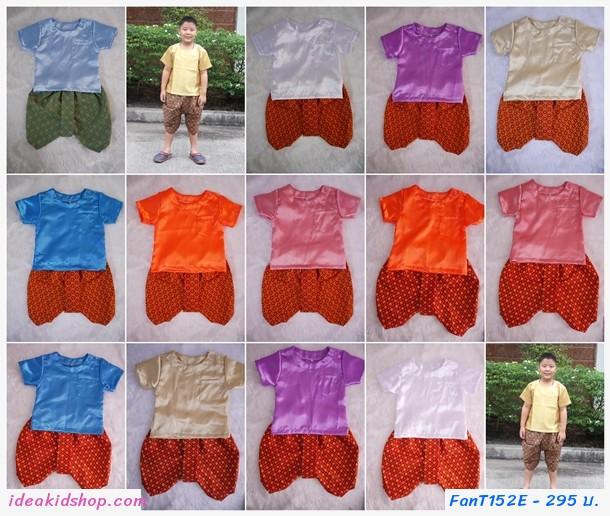 ชุดไทยเด็กเสื้อพื้น+โจงผ้าลายไทย สีน้ำเงิน