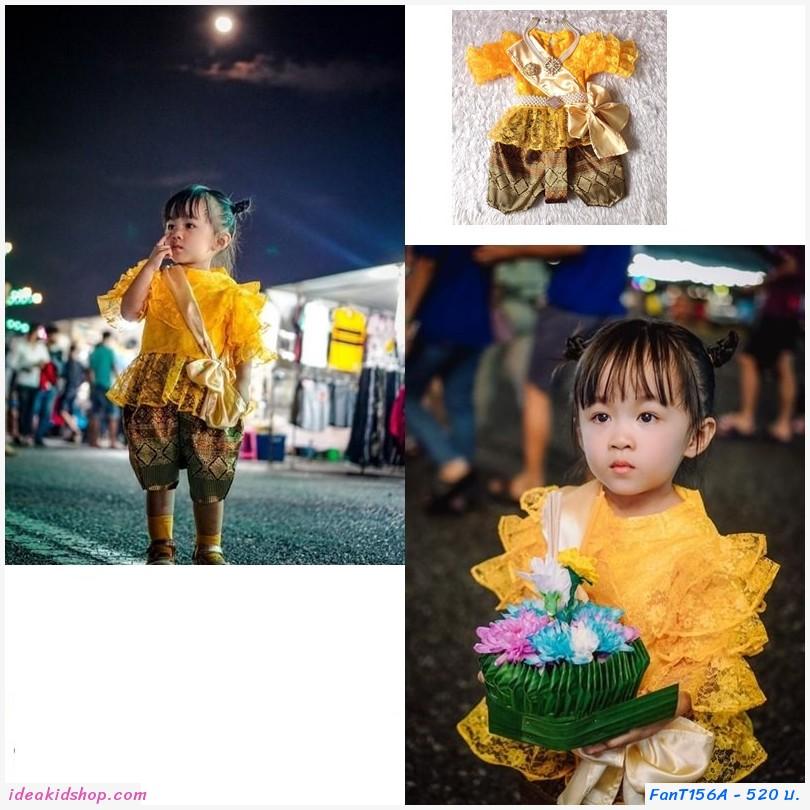 ชุดไทย แม่พลอยลูกไม้ ร.5 โจงลายไทย สีเหลืองทอง