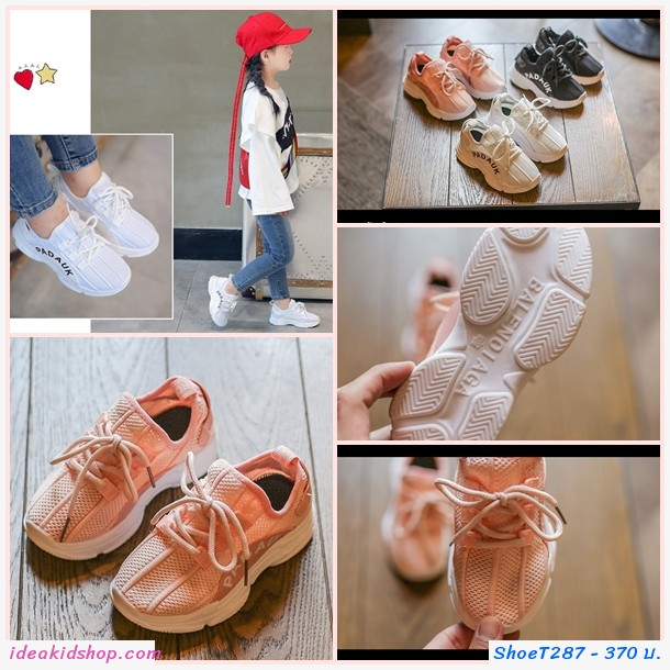 รองเท้าผ้าใบแฟชั่นหนูน้อยจีฮุน PADAUK สีขาว