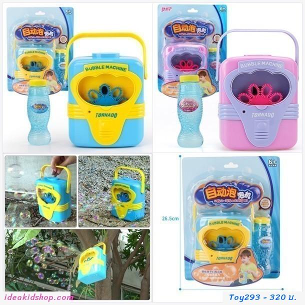เครื่องทำ Bubbles อัตโนมัติ Bubble Machine สีฟ้า
