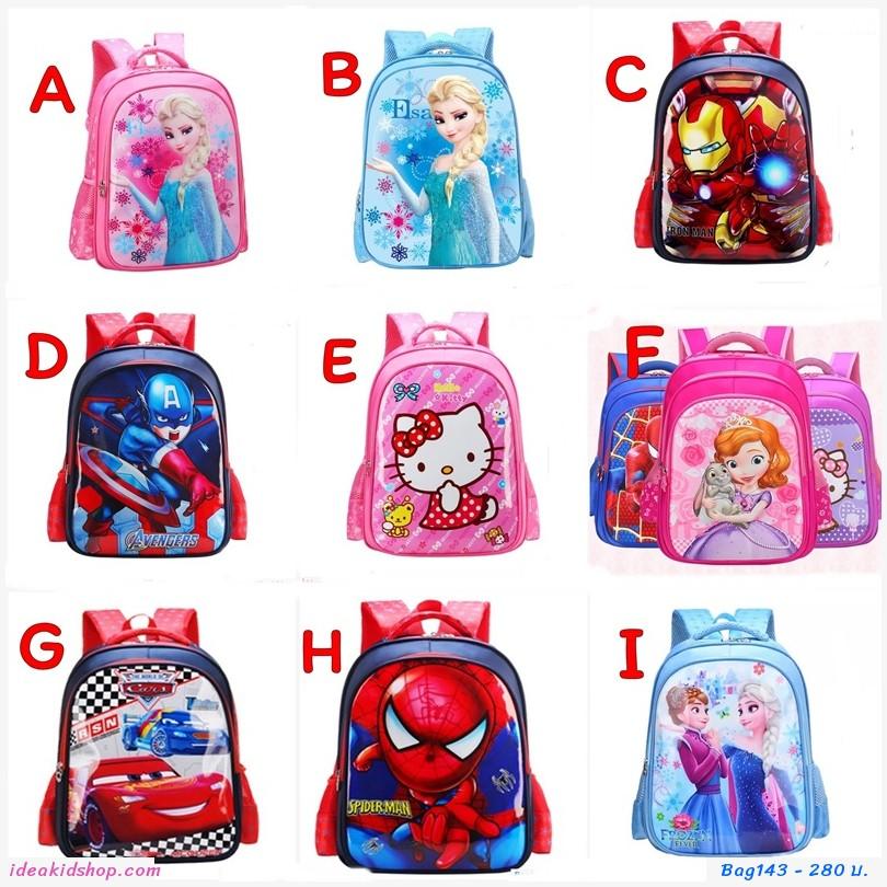 กระเป๋าเป้ school bag ลาย Sofia