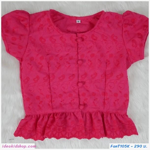 เสื้อลูกไม้เด็ก รุ่นแมท ภีรนีย์ สีบานเย็น
