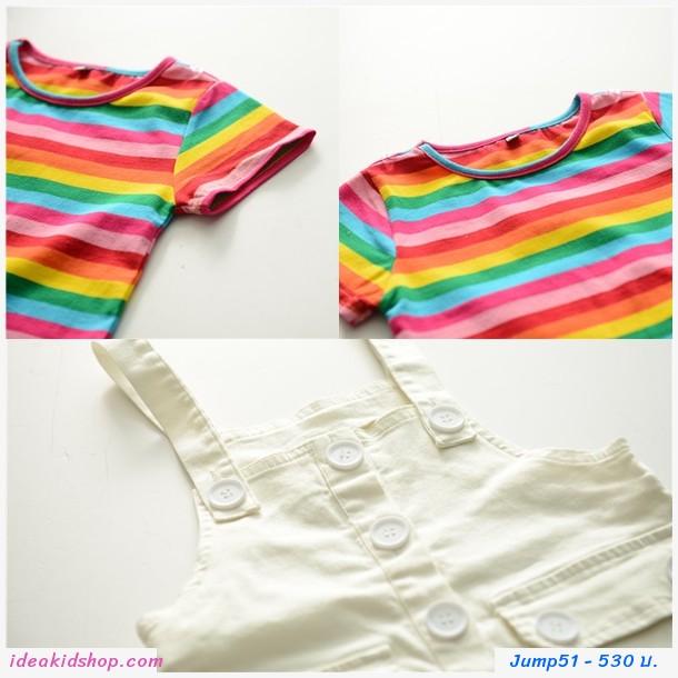 เอี๊ยมกระโปรง+เสื้อลายทาง สีสายรุ้ง(2ชิ้น)