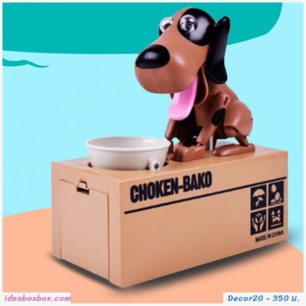 กระปุกออมสินหมากินเหรียญ DOG PIGGY BANK น้ำตาลเข้ม
