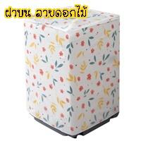 ผ้าคลุมเครื่องซักผ้าแบบฝาบน-6-8-กิโล-ลายดอกไม้