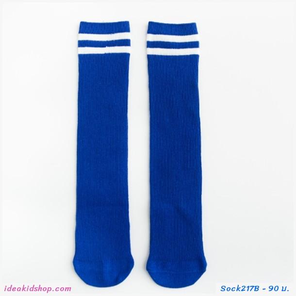 ถุงเท้ายาวแฟชั่นสปอร์ต โทนสีน้ำเงิน