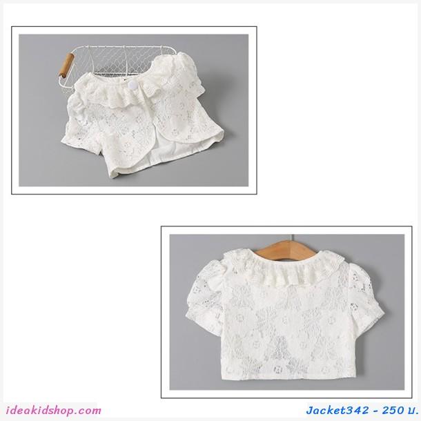 เสื้อคลุมไหล่ลายลูกไม้ สีขาว