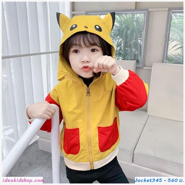 เสื้อแจ็คเก็ตมีฮู้ด Pokemon Pikachu สีเหลือง