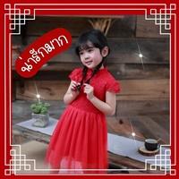 ชุดเดรสจีน-งานลูกไม้สุดหรู-สีแดง