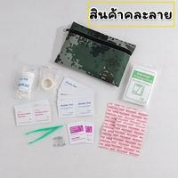 เซตอุปกรณ์ปฐมพยาบาล-First-Aid-Kit-Set-ลายทหาร