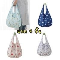 ถุงผ้าลดโลกร้อนพับได้-Shopping-Bags-(แพค-4-ชิ้น)