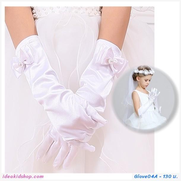 ถุงมือเจ้าสาวใส่ออกงาน แบบยาว
