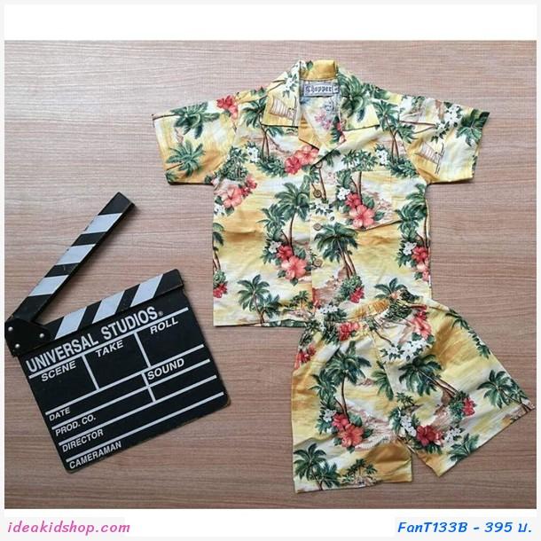 ชุดเสื้อกางเกงฮาวาย ลายทะเล สีเหลือง