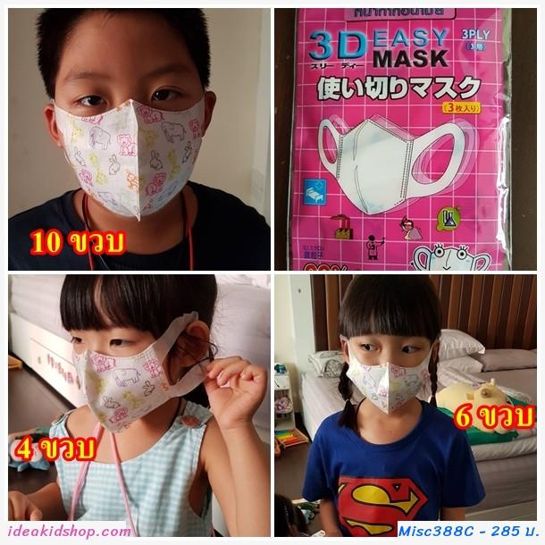หน้ากากเด็ก 3D Mask 12 ชิ้น