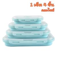 เซตชามซิลิโคน-Lunch-Box-ทรงเหลี่ยม-4-ชิ้น-สีฟ้า